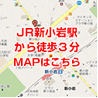 JR新小岩駅から徒歩3分、新小岩たつみ橋ひまわり整骨院MAPはこちら