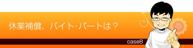 バイト・パートでも休業補償が!?