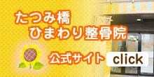たつみ橋ひまわり公式サイト